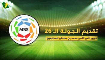 دوري المحترفين| الهلال ينتظر تعثر النصر ولقاء ناري بين الشباب والأهلي في الجولة الـ 26