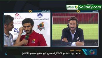 """محمود عواد: لعبنا أمام """"فريق أوروبي"""" وليس الهلال"""