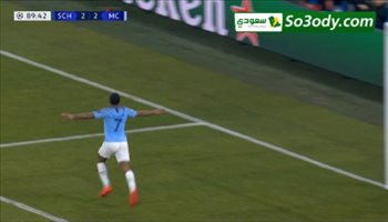 أهداف مباراة .. شالكه 2 - 3 مانشستر سيتي .. دوري أبطال أوروبا