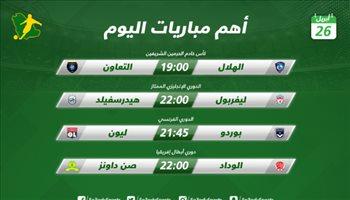 مباريات اليوم| الهلال والتعاون في صدام الكأس.. وإفريقيا فوق صفيح ساخن