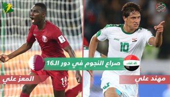 صراع النجوم| كوريا الجنوبية و البحرين في دور الـ 16 بكأس آسيا