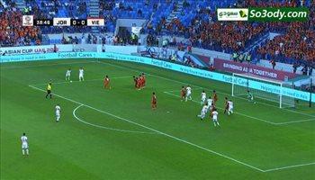 هدف اول رائع للأردن في مرمي فيتنام .. كأس أسيا