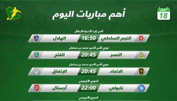مباريات اليوم| الهلال يحلم برفع كأس زايد.. والنصر يريد العودة للصدارة