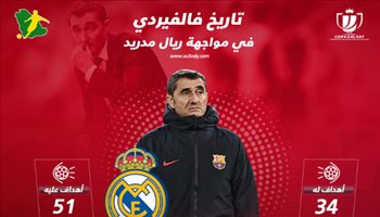 فالفيردي يحلم بالفوز الثامن على ريال مدريد