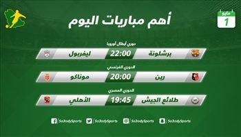 مباريات اليوم| مواجهة الموسم بين برشلونة وليفربول.. والأهلي لخطف الصدارة في مصر