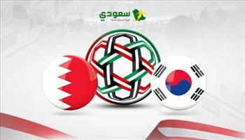 """فيديو  مباشر.. كوريا الجنوبية والبحرين """"دور الـ 16 من كأس آسيا"""""""