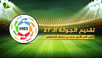 تقديم الجولة 27 من دوري كأس الأمير محمد بن سلمان