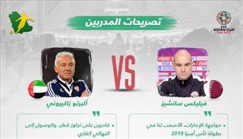 كأس آسيا| زاكيروني: لاعبو الإمارات سيضحون من أجل بلدهم.. ومدرب قطر يقبل التحدي