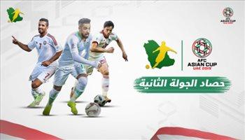 حصاد  الجولة الثانية من كأس آسيا 2019