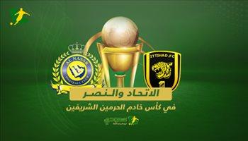 الاتحاد و النصر في كأس خادم الحرمين الشريفين