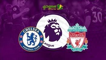 مباشر| الدوري الإنجليزي.. ليفربول في مواجهة تشيلسي