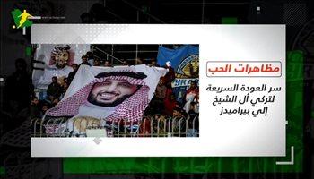مظاهرات في حب تركي آل الشيخ