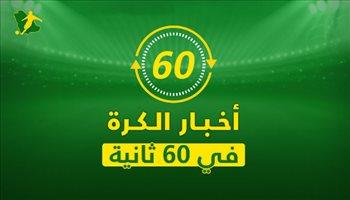 نشرة أخبار 60 ثانية| صدمة هلالية.. وهازارد يتحدث عن مستقبله