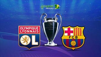 انتهت| دوري الأبطال.. برشلونة في مواجهة ليون