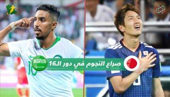 صراع النجوم في دور الـ16  اليابان و السعودية .. كاس اسيا 2019