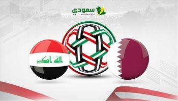 """مباشر.. قمة عربية بين قطر والعراق """"دور الـ16 بكأس آسيا"""""""