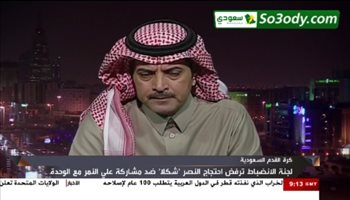 المتحدث الرسمي للنصر يرد على رفض لجنة الانضباط احتجاج النصر