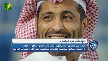 نشرة الهلال  بن فيصل يتهم والجابر يرد.. وصفقة مدوية للزعيم