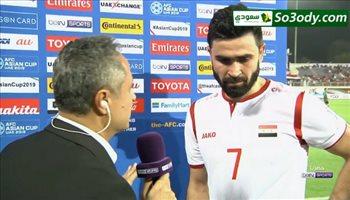 تصريحات عمر خربين بعد خروج منتخب سوريا من كأس اسيا