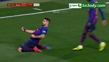 هدف برشلونة الأول في ريال مدريد .. كأس ملك إسبانيا