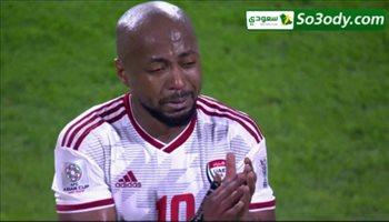بكاء لاعبي منتخب الامارات بعد الخروج من كأس اسيا امام قطر .. كأس اسيا