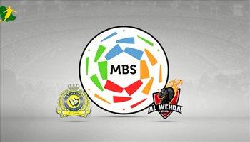 تقديم مباراة الوحدة و النصر بدوري كأس الأمير محمد بن سلمان
