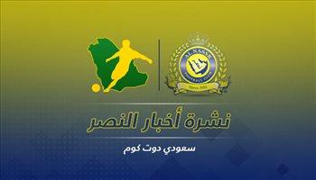 نشرة النصر| مصير أوفيني وكابوس حمد الله.. وعودة العبيد
