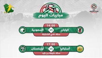 مباريات اليوم .. السعودية تواجه اليابان والإمارات تخشى مفاجآت قيرغستان في دور الـ 16 من كأس آسيا
