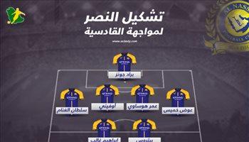 دوري المحترفين| تشكيل النصر.. حمد الله يقود الهجوم أمام القادسية