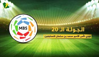 فيديو| دوري المحترفين .. قمة الأهلي والنصر ومهمة سهلة للهلال في الجولة 20