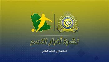 نشرة النصر  إصابة صادمة وتحفيز ناري قبل الموقعة الحاسمة