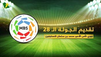 """فيديو جرافيك  النصر يطمح لصدارة """"مؤقتة"""" في الجولة 28 بدوري المحترفين"""