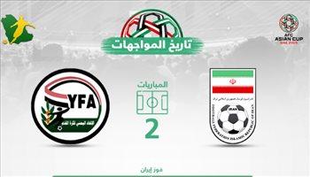 كأس آسيا| أول انتصار في أولى مباراة.. اليمن يبحث عنها أمام إيران
