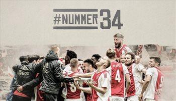 رسميا.. أياكس يتوج بلقب الدوري الهولندي للمرة الـ34