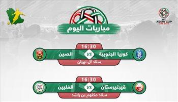 كأس آسيا| مباريات اليوم .. لقاءات حسم الصدارة في المجموعتين الثالثة والرابعة