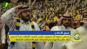 نشرة أخبار نادي النصر  .. السبت 20 / 4 / 2019