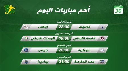 مباريات اليوم  صدام توتنهام وأياكس.. وبيراميدز لتأكيد الصدارة في مصر