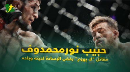 حبيب نور محمدوف مقاتل لا يهزم رفض الإساءة لدينه
