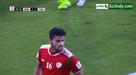 هدف عمان الثاني في شباك تركمستان .. كأس اسيا