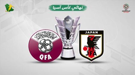 اليابان تسعي للنجمة الخامسة و قطر من أجل اللقب الأول في كأس آسيا