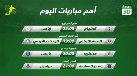 مباريات اليوم| صدام توتنهام وأياكس.. وبيراميدز لتأكيد الصدارة في مصر