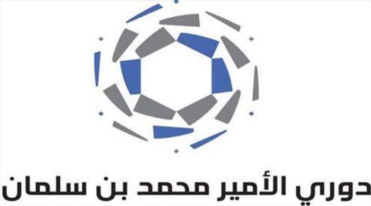تفاصيل جدول مباريات دوري الدرجة الأولى