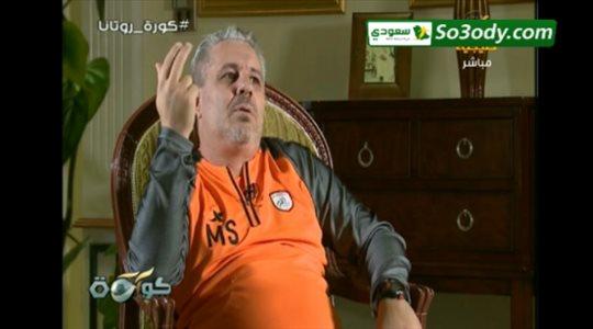 مدرب الشباب : نسعى للمنافسة على الدوري و مستمتع بعادات و تقاليد السعودية