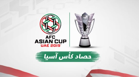 حصاد كأس آسيا 2019 بالإمارات