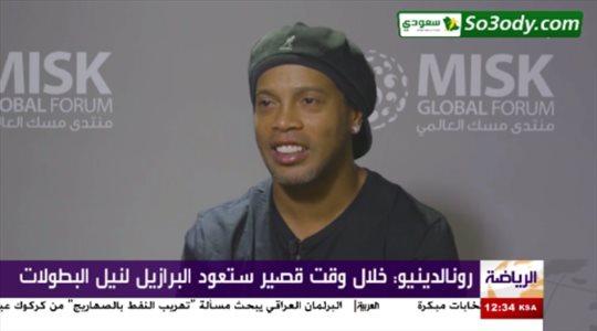 رونالدينهو : انا سعيد في السعودية و ميسي الافضل على الاطلاق