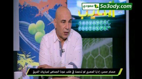 حسام حسن: تلقيت عرضا ضخما للتدريب في السعودية