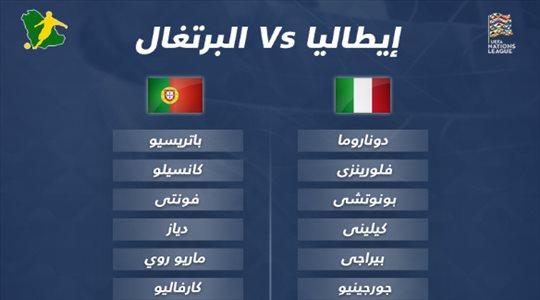 دوري الأمم الأوروبية| تعرف على التشكيل الرسمي لمواجهة إيطاليا والبرتغال