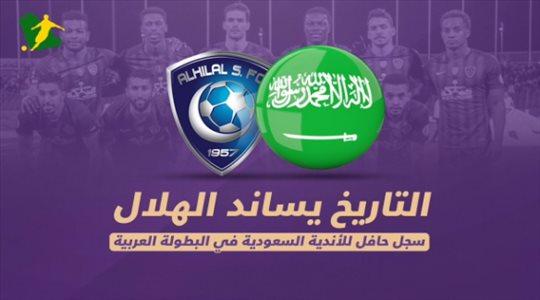 التاريخ يدعم الهلال أمام النجم في نهائي كأس زايد