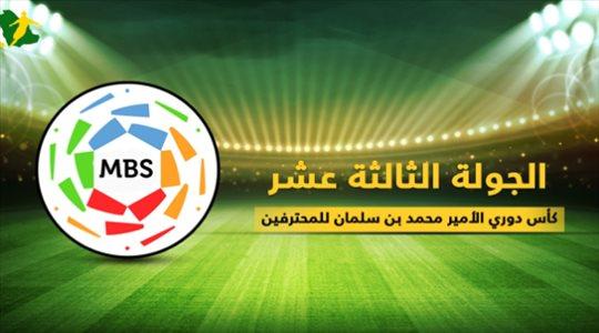 تقديم الجولة الثالثة عشر من دوري كأس الأمير محمد بن سلمان