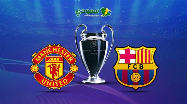 مباشر| ربع نهائي دوري أبطال أوروبا.. برشلونة في مواجهة مانشستر يونايتد